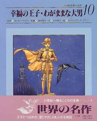 幸福の王子・わがままな大男 (小学館世界の名作 10)