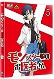 モンスター娘のお医者さん 5[DVD]