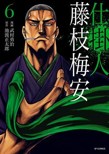 [画像:仕掛人 藤枝梅安 (6) (SPコミックス)]