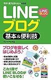 今すぐ使えるかんたんmini LINEブログ 基本&便利技