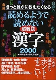 漢字 難読