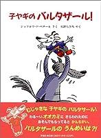 子ヤギのバルタザール! (児童図書館・絵本の部屋)