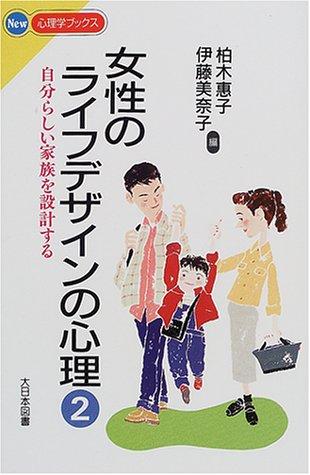 女性のライフデザインの心理〈2〉自分らしい家族を設計する (New心理学ブックス)の詳細を見る