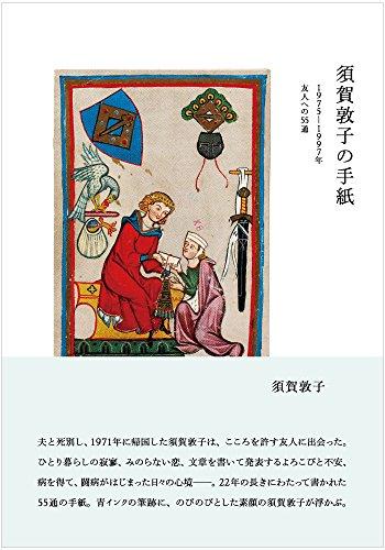 『須賀敦子の手紙 1975―1997年 友人への55通』の2枚目の画像