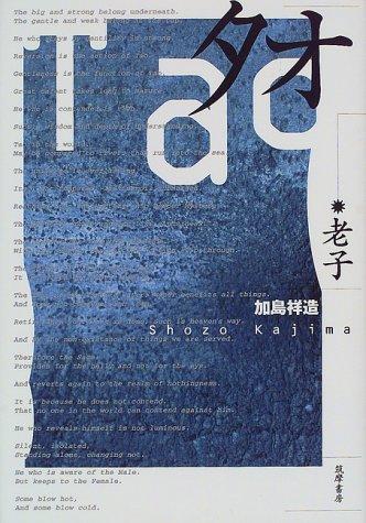 タオ―老子の詳細を見る
