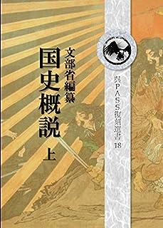 復刻 国史概説 上 呉PASS復刻選書 18                               戦前、「国体の本義」「臣民の道」などと並び、文部省によって編纂された、皇国史観に基づく歴史教科書である。
