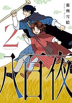 [那州雪絵]の八百夜(2) (ウィングス・コミックス)