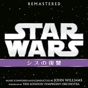 スター・ウォーズ エピソード3: シスの復讐 (オリジナル・サウンドトラック)