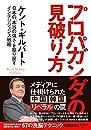 プロパガンダの見破り方 日本の「本当の強さ」を取り戻すインテリジェンス戦略