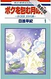 ボクを包む月の光-ぼく地球(タマ)次世代編-【期間限定無料版】 1 (花とゆめコミックス)