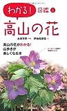わかる!図鑑6 高山の花