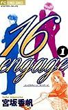 16engage(1) (フラワーコミックス)