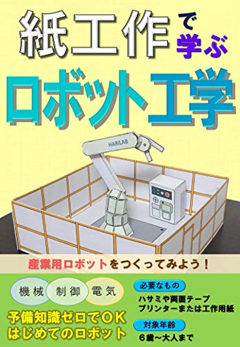 紙工作で学ぶロボット工学