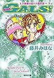 GALS! 天下無敵の恋バナ傑作選 2 (集英社文庫―コミック版)