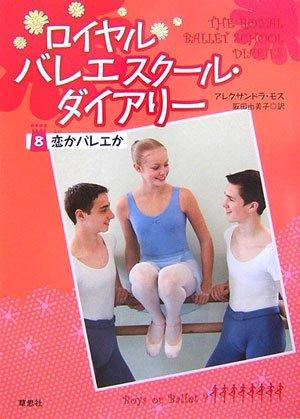 ロイヤルバレエスクール・ダイアリー (8) 恋かバレエか