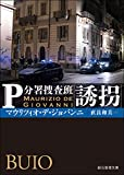 誘拐 P分署捜査班 (創元推理文庫)