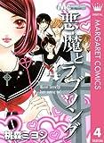 悪魔とラブソング 4 (マーガレットコミックスDIGITAL)