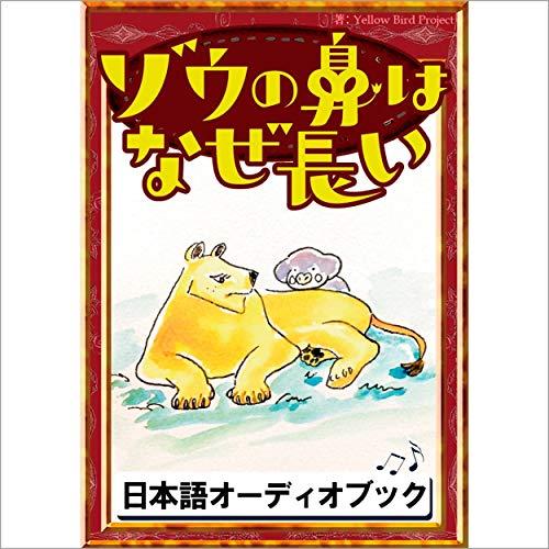『ゾウの鼻はなぜ長い』のカバーアート