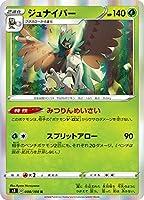 ポケモンカードゲーム S3 008/100 ジュナイパー 草 (R レア) 拡張パック ムゲンゾーン
