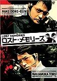 ロスト・メモリーズ 特別版[DVD]