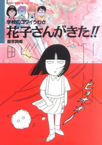花子さんがきた!!―学校のコワイうわさ (BAMBOO KID'S series)の詳細を見る