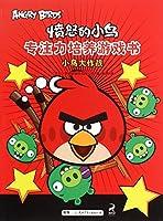 愤怒的小鸟专注力培养游戏书·小鸟大作战