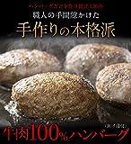 牛肉100% ハンバーグ(焦げ目付)150g×3パック 鶏屋だけど牛肉が好きで作った焼き鳥屋の牛肉100%本格派ハンバーグ【温めるだけ】【冷凍】【牛肉】【鳥益】