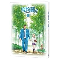 【Amazon.co.jp限定】俺物語!! Vol.2(全巻購入特典:「全巻収納BOX」引換シリアルコード付)  [DVD]