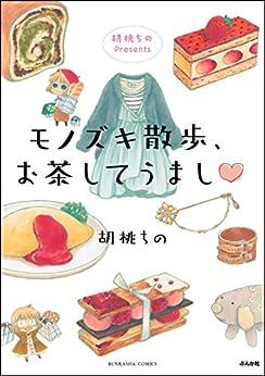 [胡桃ちの]の胡桃ちのPresents モノズキ散歩、お茶してうまし (主任がゆく!スペシャル)