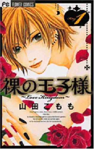 裸の王子様 1―Love kingdom (フラワーコミックス)の詳細を見る