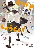 かげきしょうじょ!! 10 (花とゆめCOMICS)