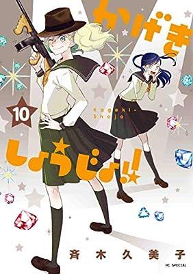 かげきしょうじょ!! 10 (花とゆめコミックス)
