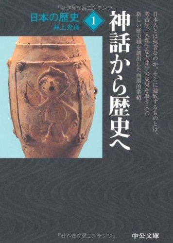 日本の歴史〈1〉神話から歴史へ (中公文庫) - 光貞, 井上