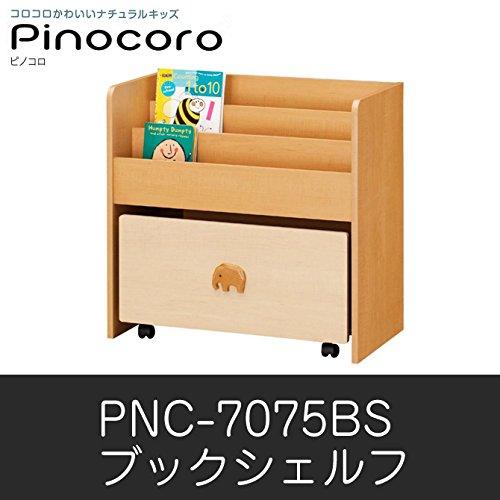 ブックシェルフ 本棚 キッズ Pinocoro ピノコロ PNC-7075BS ブックシェルフ