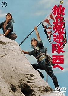 独立愚連隊西へ [DVD]