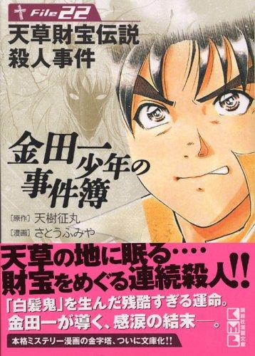金田一少年の事件簿File(22) (講談社漫画文庫)