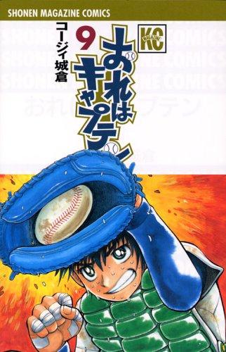 おれはキャプテン(9) (講談社コミックス)の詳細を見る