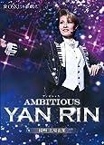 【OSK日本歌劇団】楊琳名場面集「AMBITIOUS YAN RIN」DVD