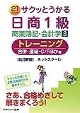 サクッとうかる日商1級商業簿記・会計学〈3〉トレーニング―合併・連結・C/Fほか編