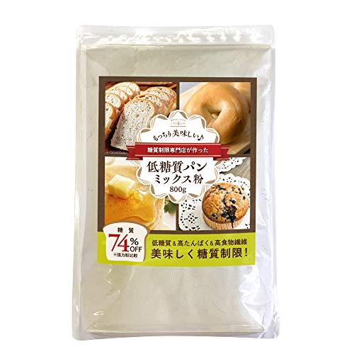 LOHAStyle 低糖質 パンミックス粉 800g [低GI 糖質74% Off] [M便 1/3]
