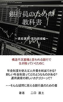 [二口 直土]の銀行員のための教科書~資産運用・信託領域編~