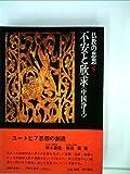 仏教の思想〈第8巻〉不安と欣求<中国浄土> (1968年)