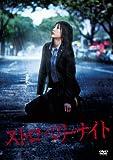 ストロベリーナイト DVDスタンダード・エディション[DVD]