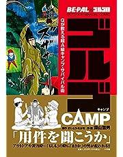 BE-PAL×ゴルゴ13 OUTDOOR MANUAL COMIC ゴルゴCAMP: Gが教える超A級キャンプ・サバイバル術 (OUTDOOR MANUAL COMIC BEーPAL×ゴル)