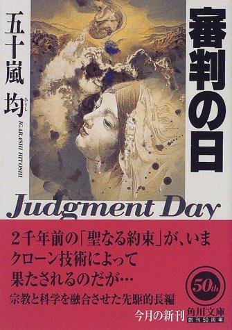 審判の日 (角川文庫)の詳細を見る