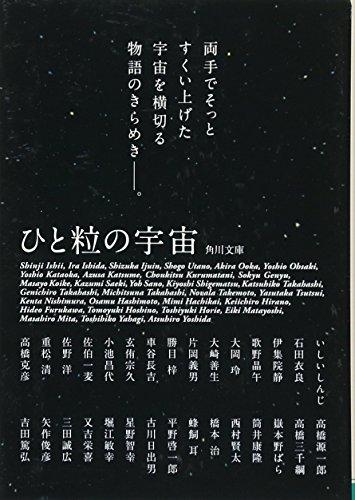 ひと粒の宇宙 (角川文庫)の詳細を見る