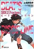 ビートのディシプリン SIDE2 ブギーポップ (電撃文庫)