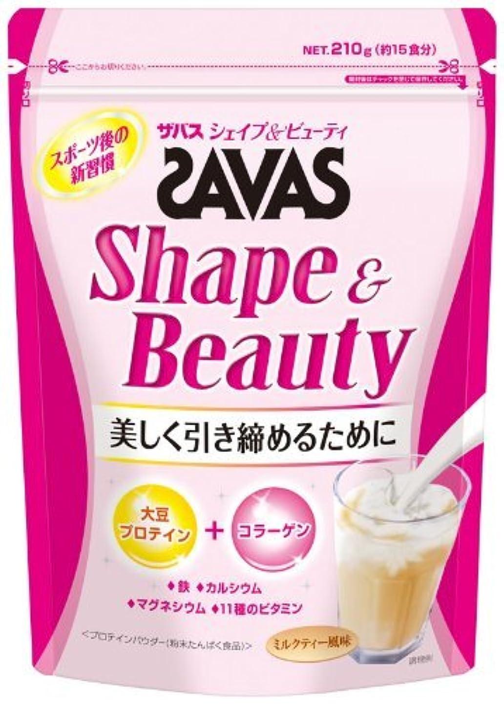 賭けセンチメートル芝生明治 ザバス シェイプ&ビューティ ミルクティー風味【15食分】 210g