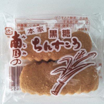 【送料無料】訳あり ちんすこう 黒糖味【2本×500袋1000本入】 琉球銘菓 お菓子 茶菓子 和菓子