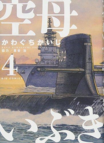 空母いぶき (4) (ビッグコミックス)
